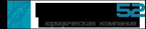 Юрист 52 - юридические услуги в Нижнем Новгороде
